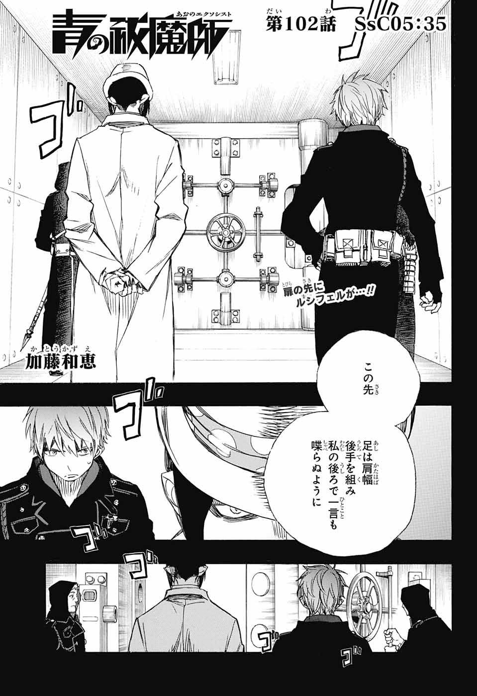 Ao_no_Exorcist Chapter 102 Page 1