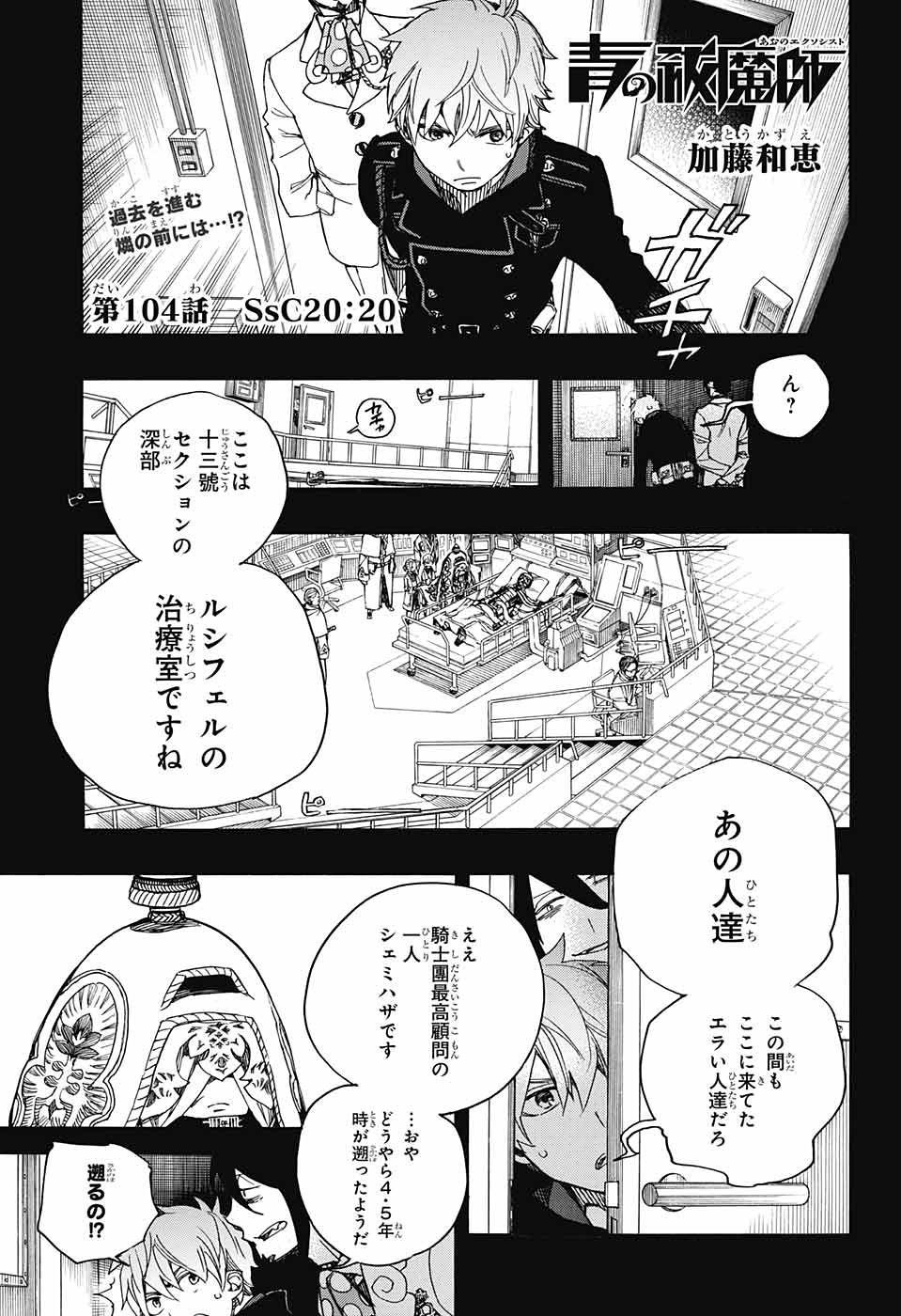 Ao no Exorcist - Chapter 104 - Page 1