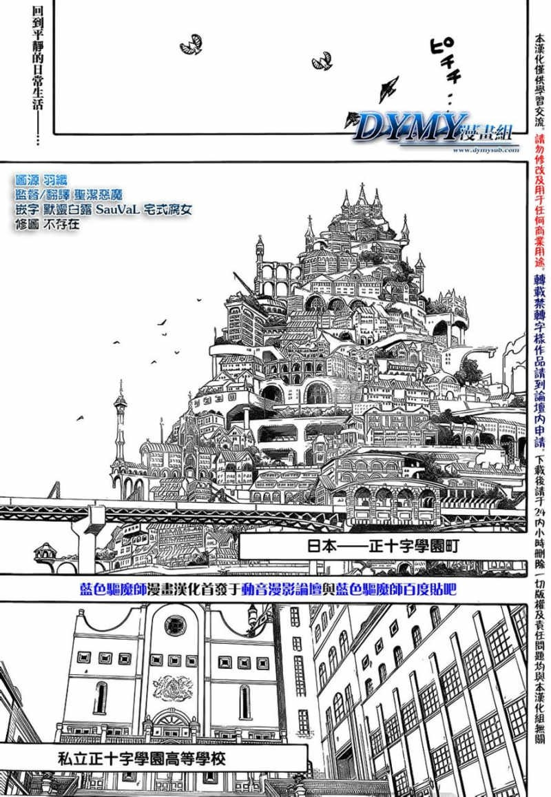 Ao no Exorcist - Chapter 38 - Page 1