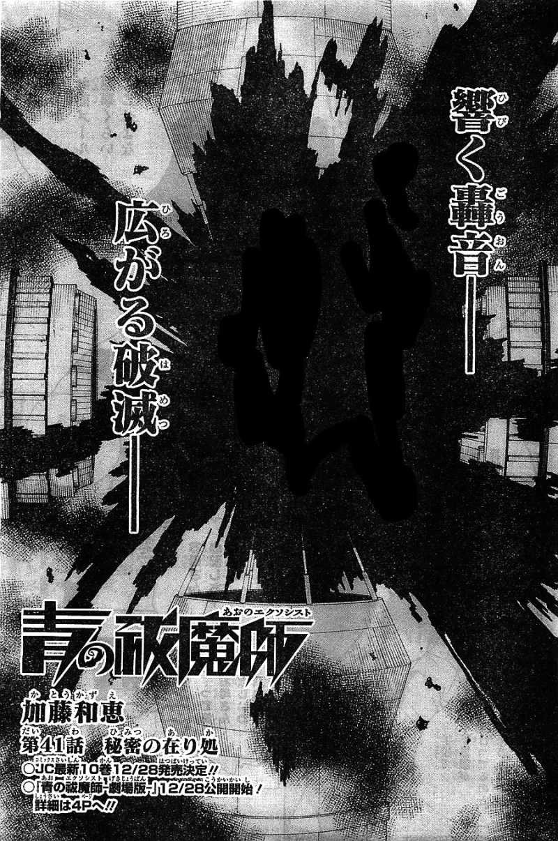 Ao no Exorcist - Chapter 41 - Page 1