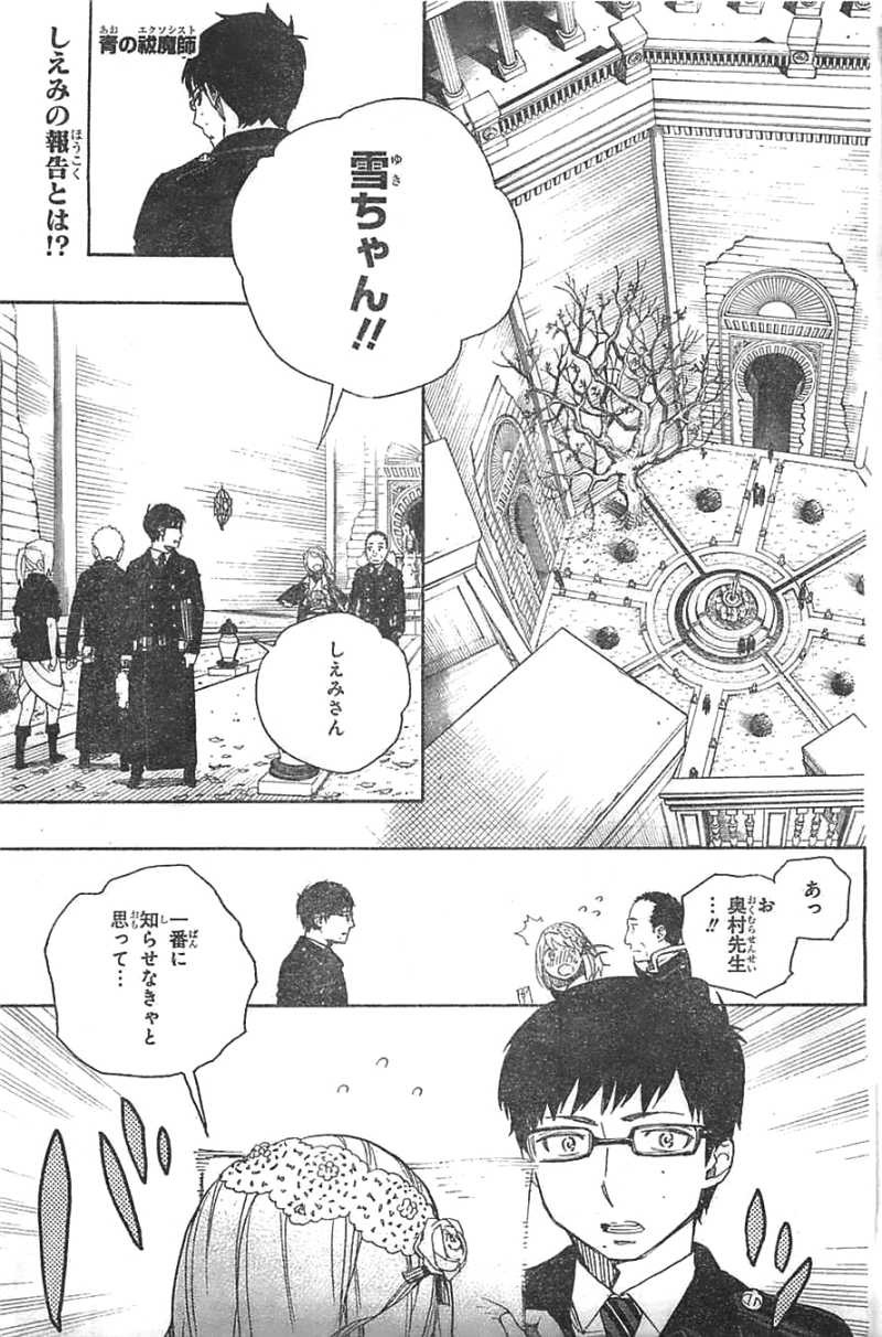 Ao no Exorcist - Chapter 45 - Page 1