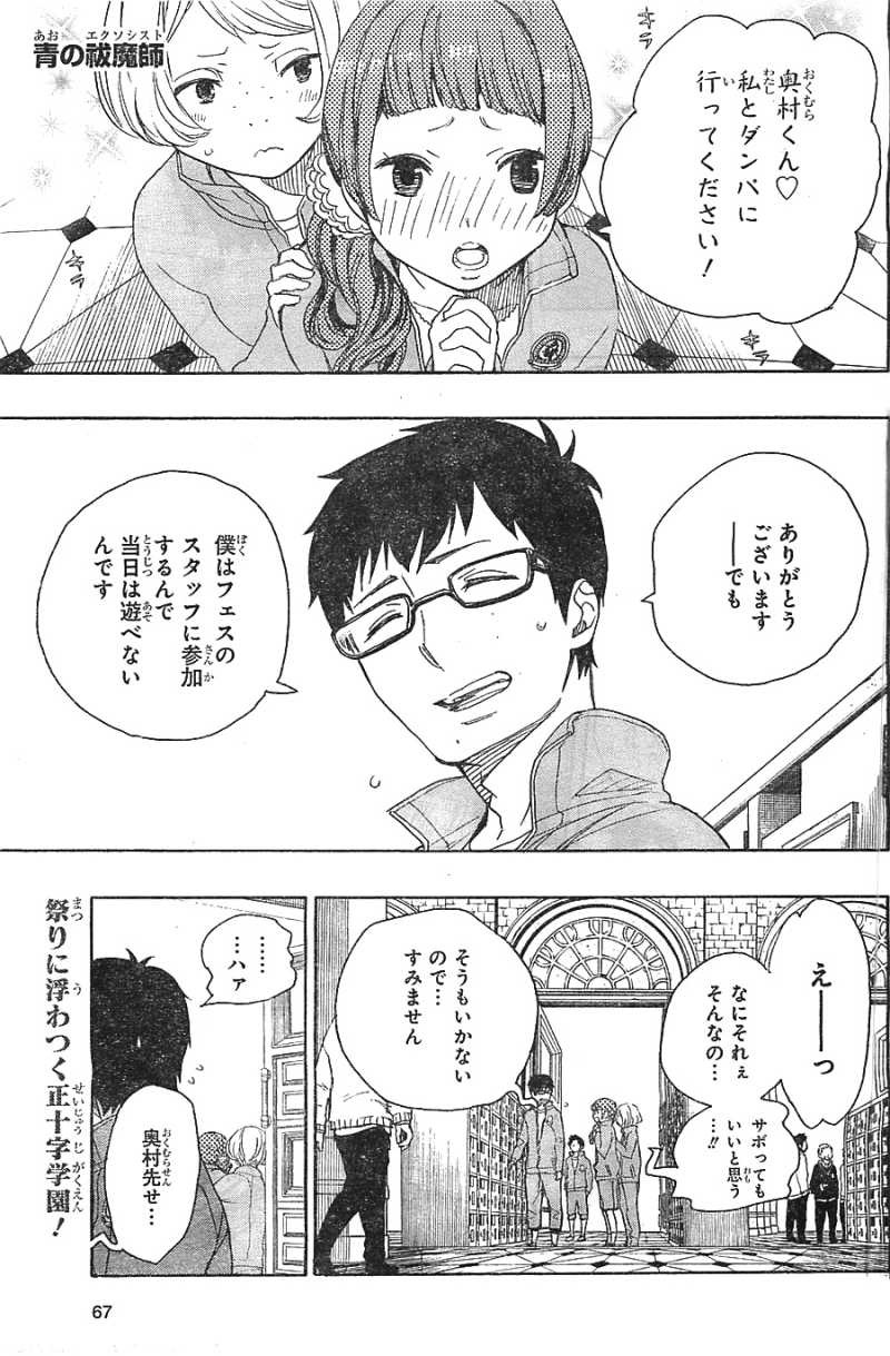 Ao no Exorcist - Chapter 46 - Page 1