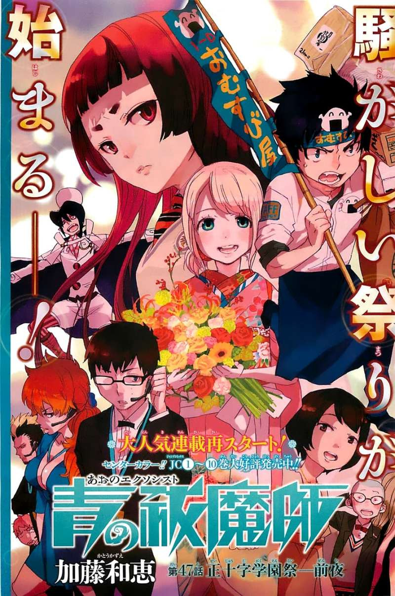 Ao no Exorcist - Chapter 47 - Page 1