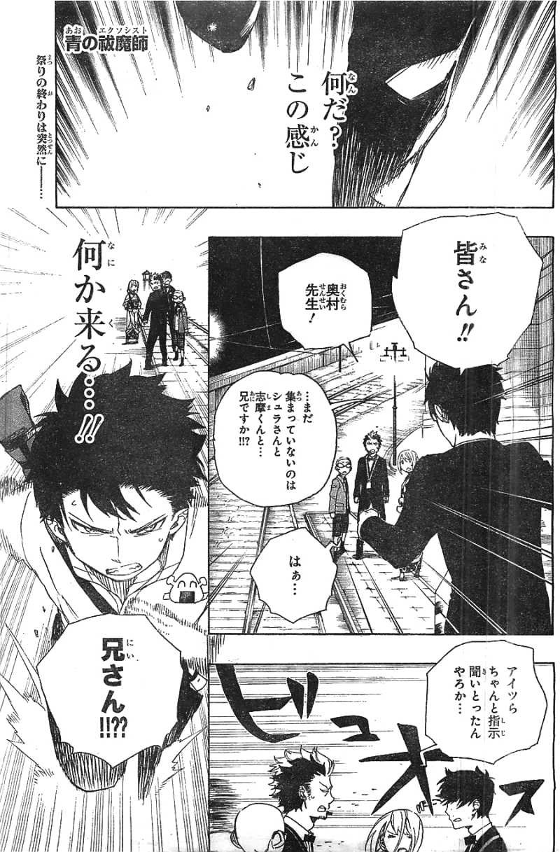 Ao no Exorcist - Chapter 49 - Page 1