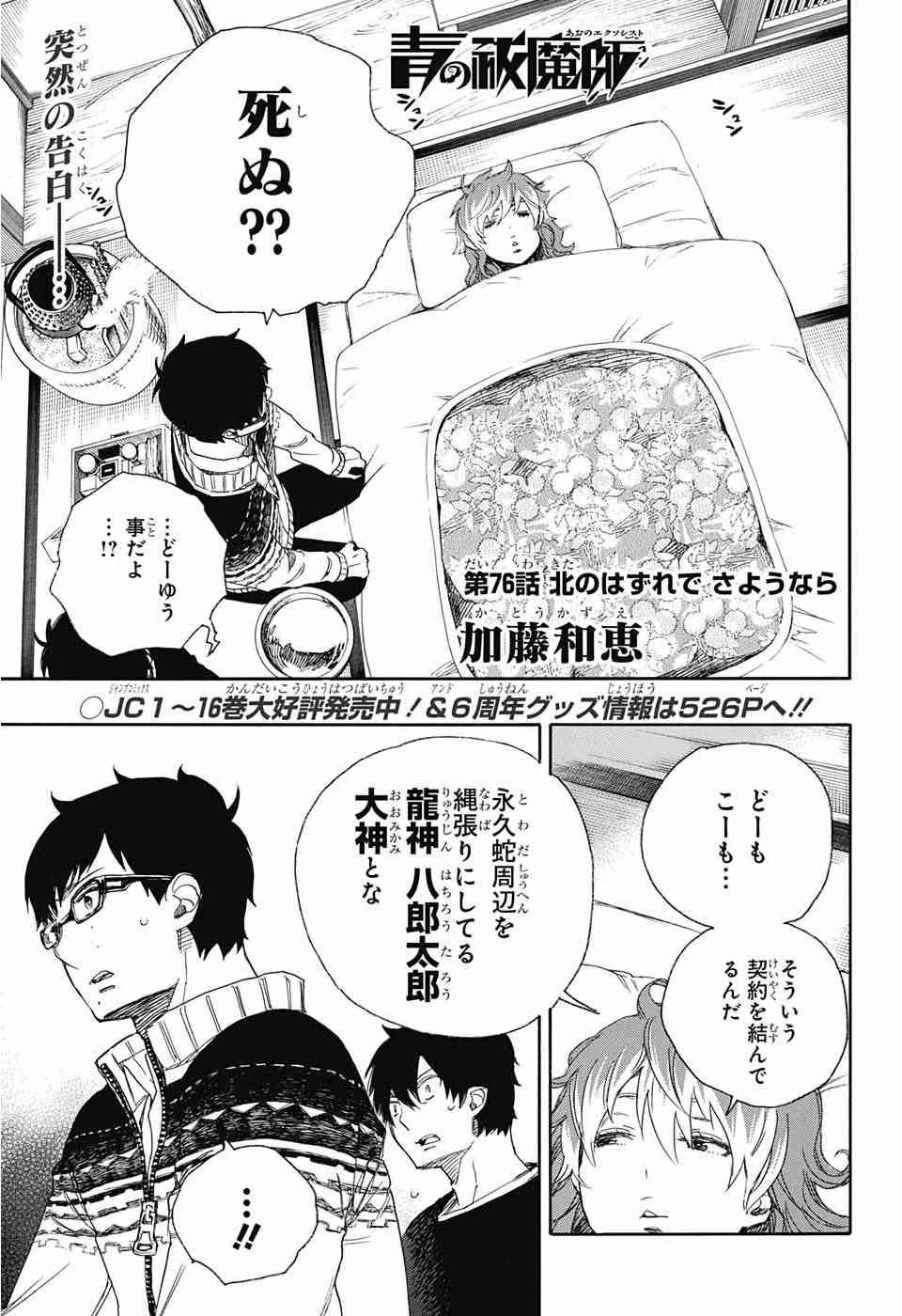 Ao no Exorcist - Chapter 76 - Page 1