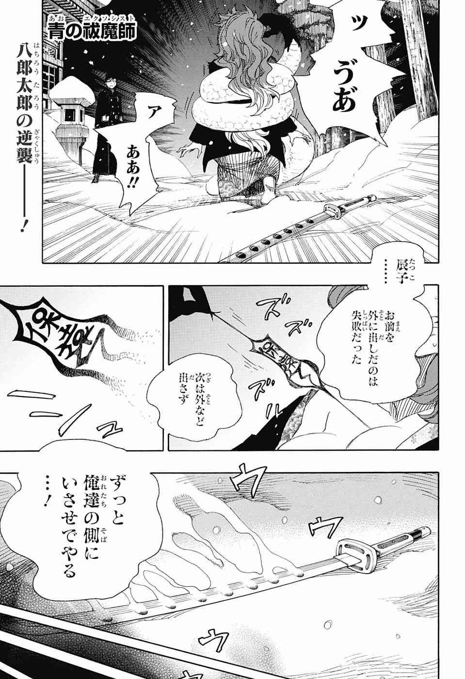 Ao no Exorcist - Chapter 78 - Page 1