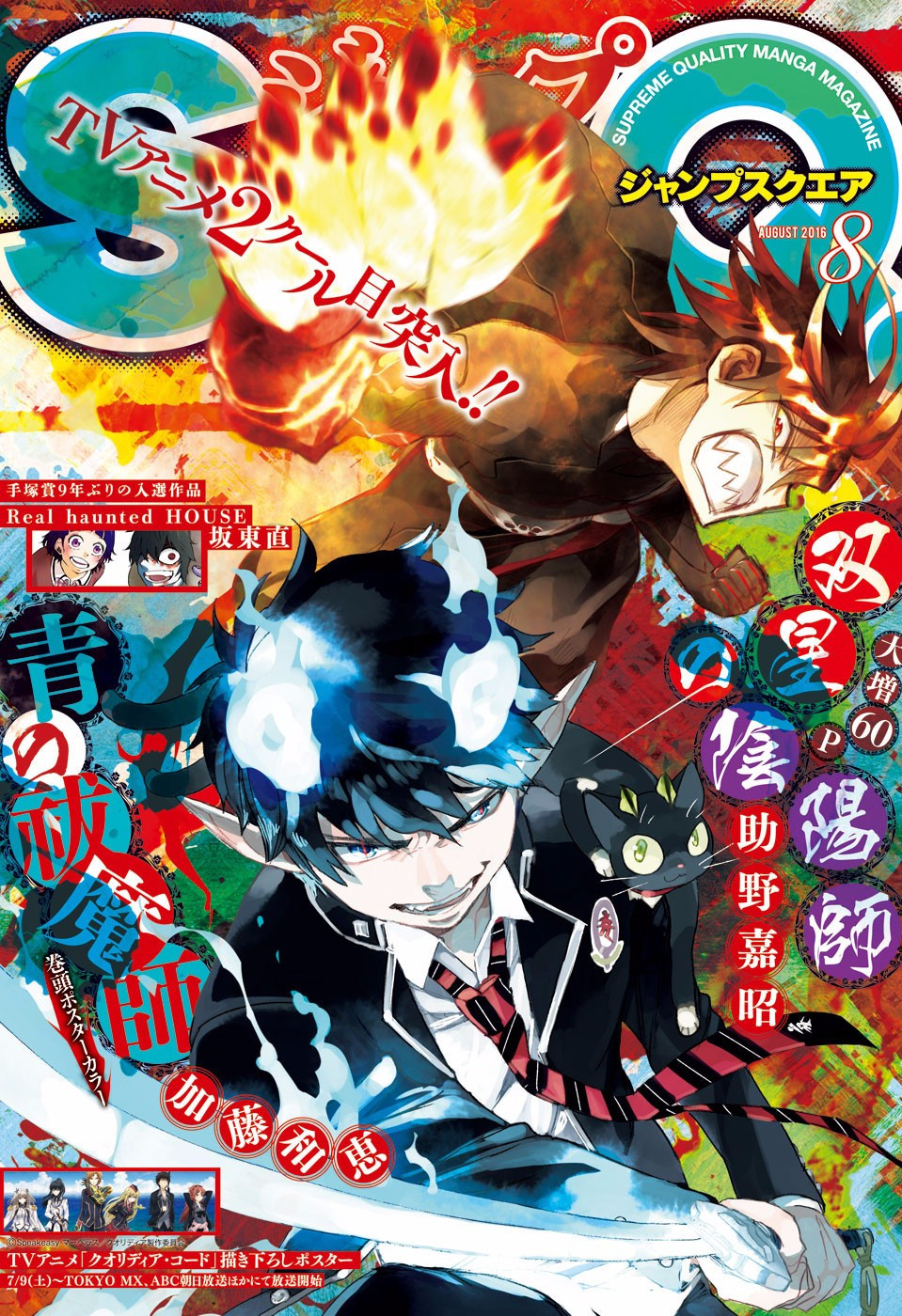Ao no Exorcist - Chapter 80 - Page 1