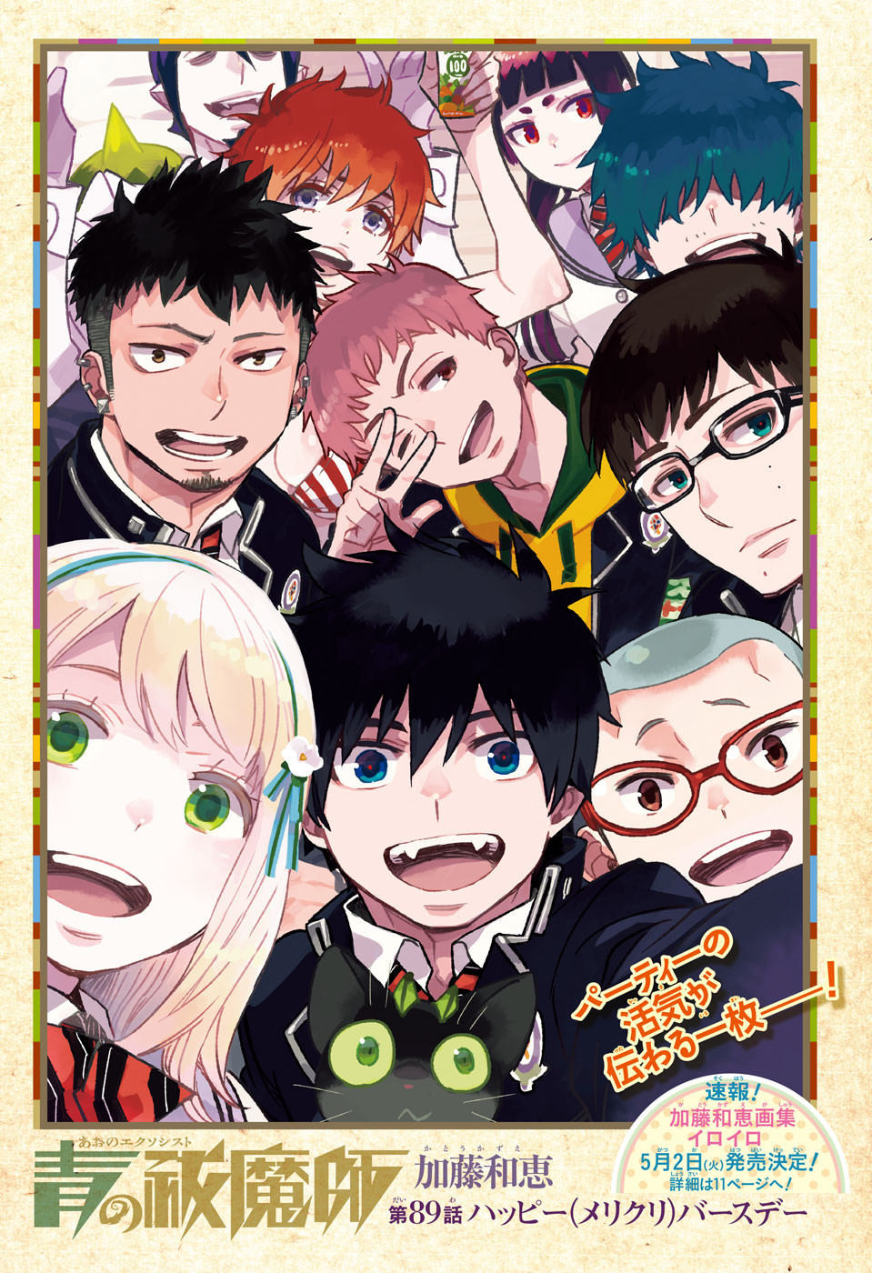 Sen Manga,Ao no Exorcist 89 raw,Loading Ao no Exorcist | Chapter  89 | Page 1 .....