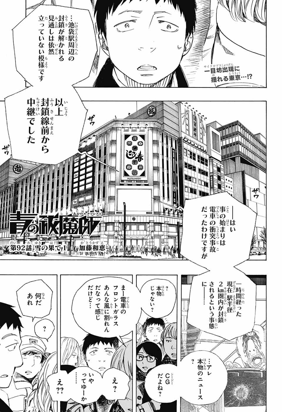 Ao no Exorcist - Chapter 92 - Page 1