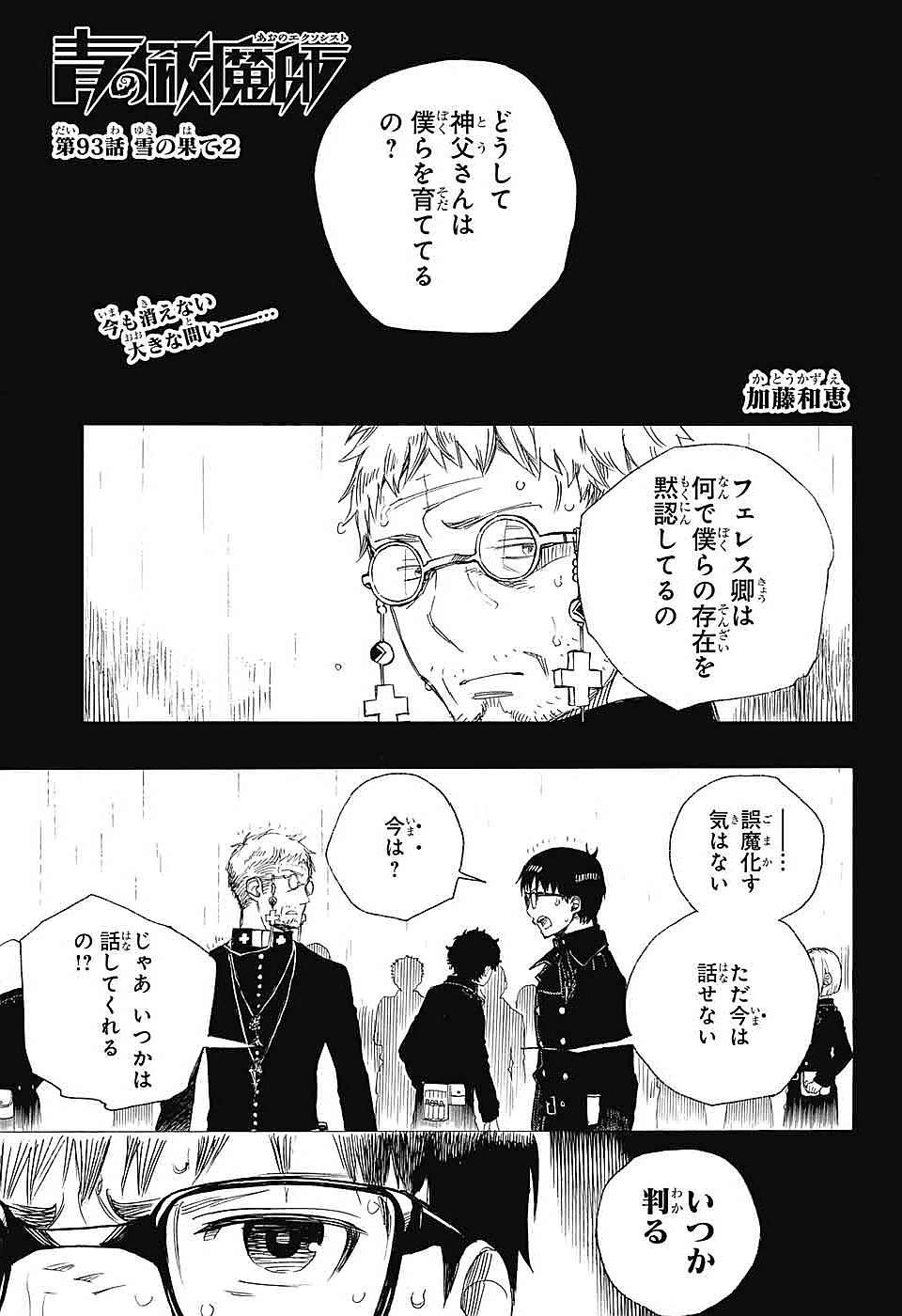 Ao no Exorcist - Chapter 93 - Page 1