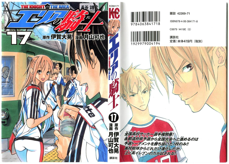 Area no Kishi - Chapter 133 - Page 1