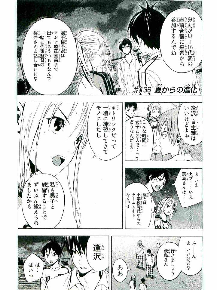 Area no Kishi - Chapter 136 - Page 1