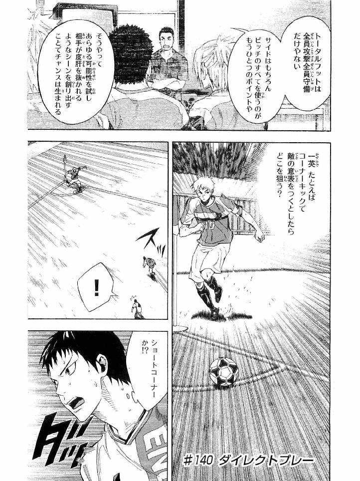 Area no Kishi - Chapter 140 - Page 1