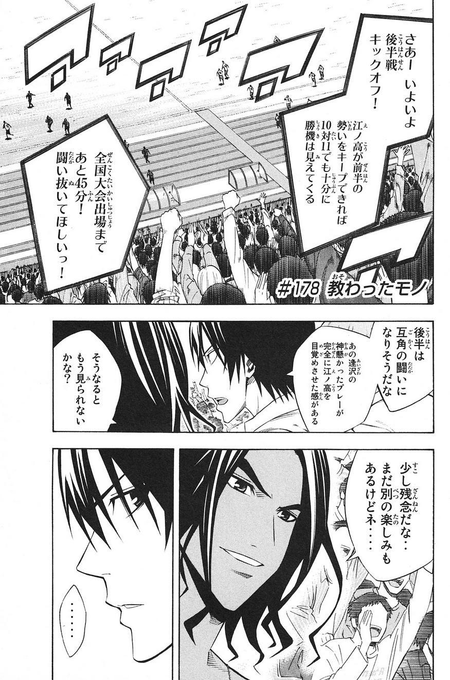 Area no Kishi - Chapter 178 - Page 1