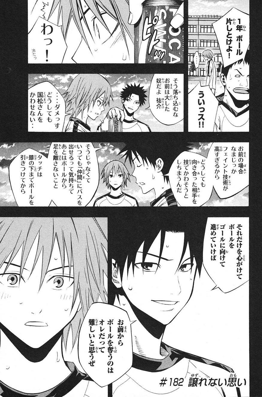 Area no Kishi - Chapter 182 - Page 1