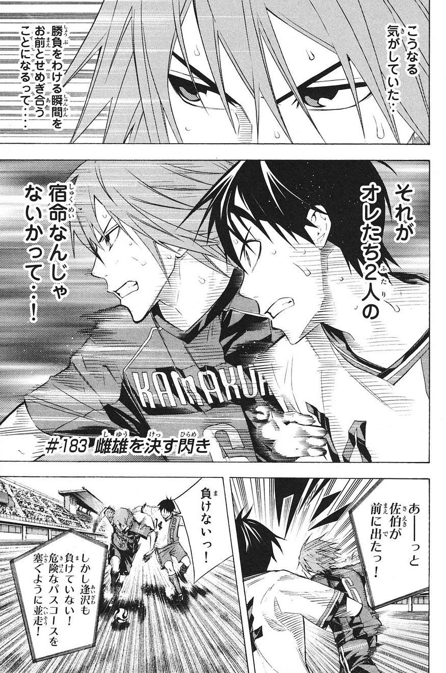 Area no Kishi - Chapter 183 - Page 1