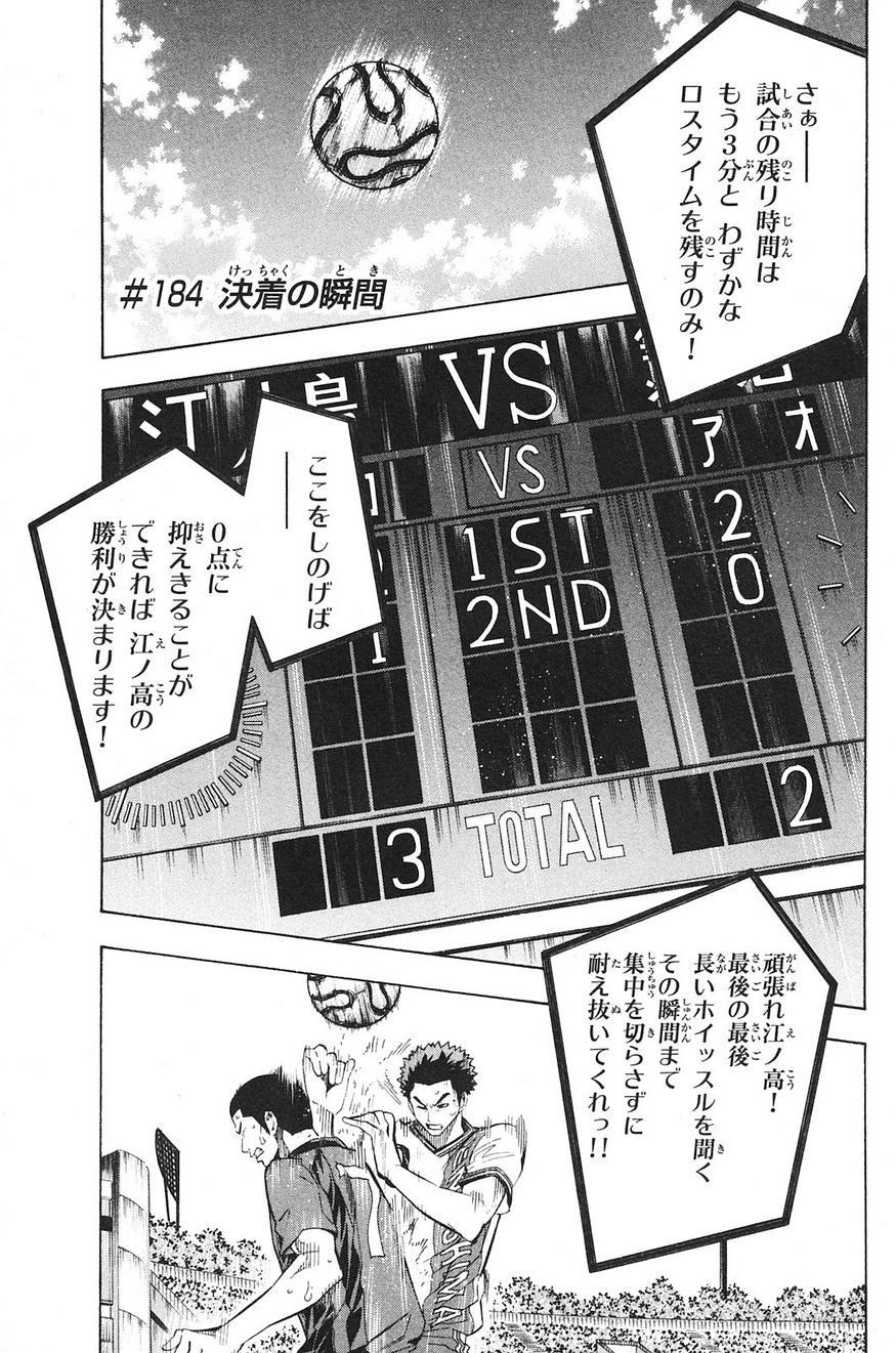 Area no Kishi - Chapter 184 - Page 1