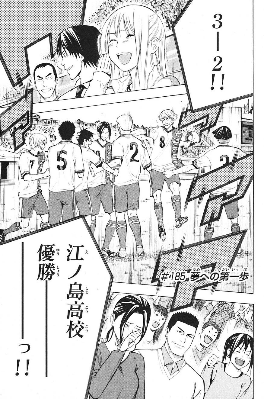 Area no Kishi - Chapter 185 - Page 1