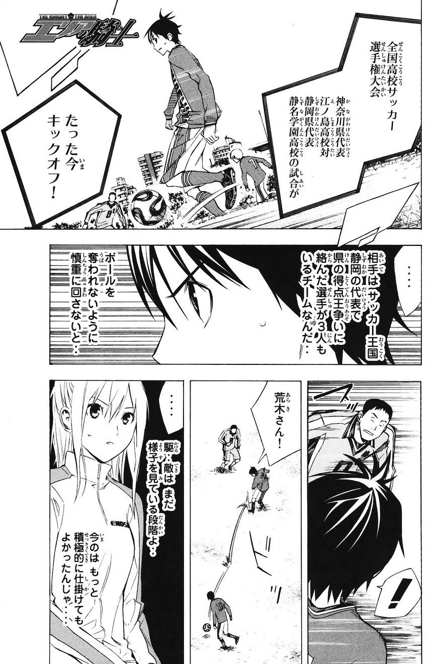 Area no Kishi - Chapter 197 - Page 1