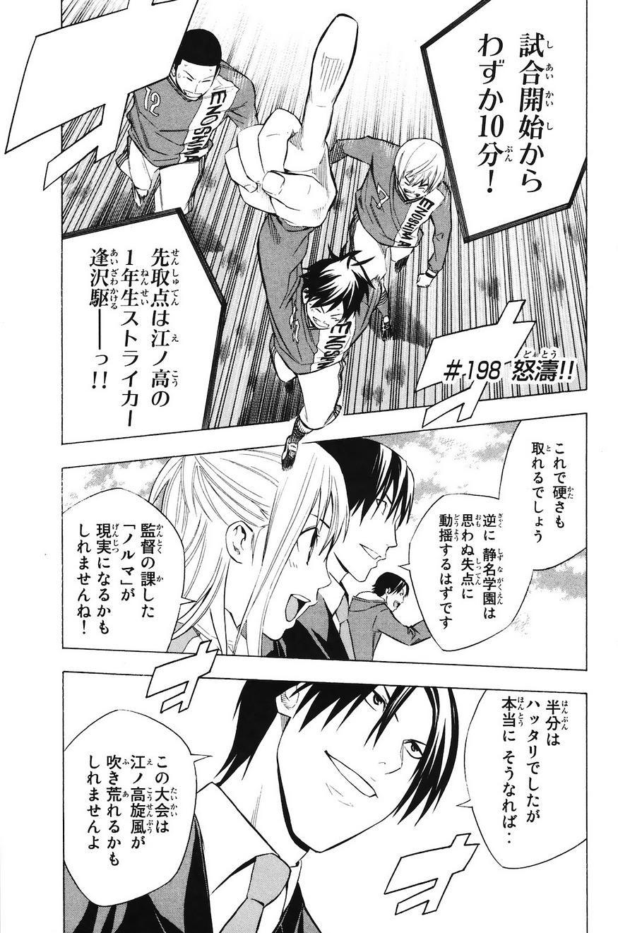 Area no Kishi - Chapter 198 - Page 1