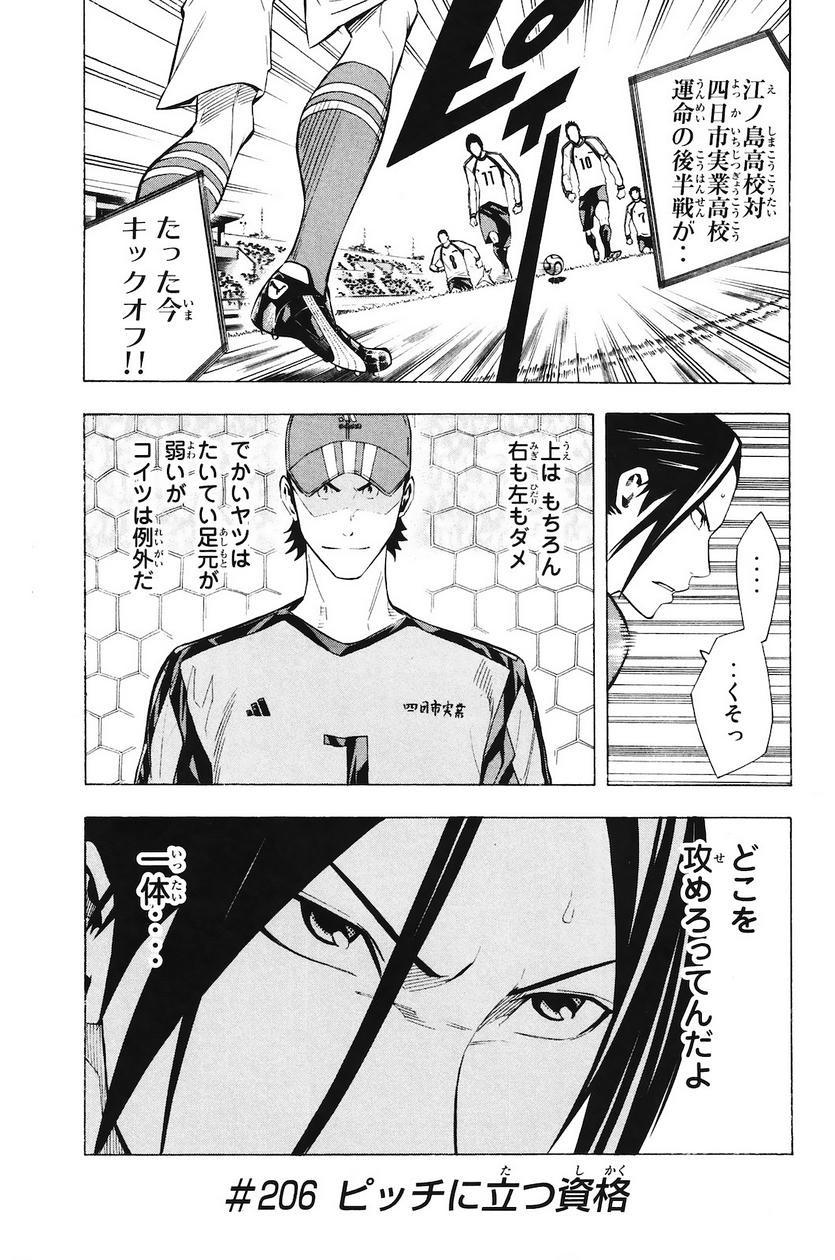 Area no Kishi - Chapter 206 - Page 1