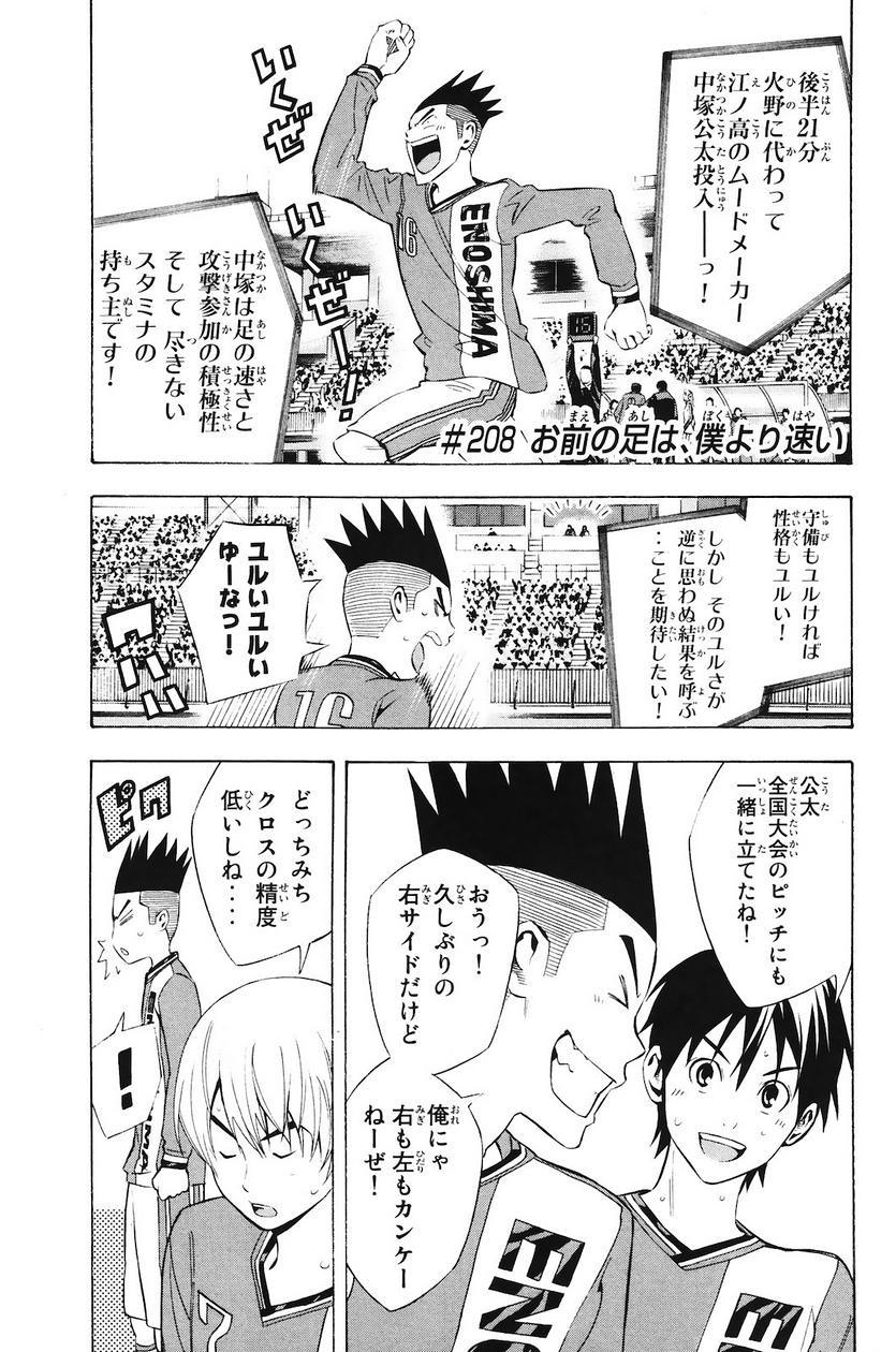 Area no Kishi - Chapter 208 - Page 1