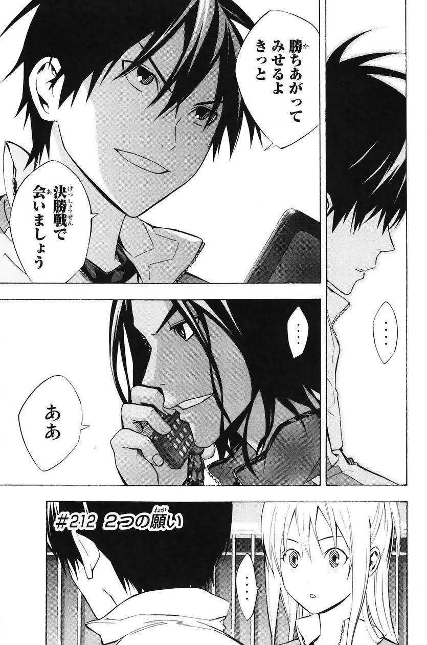 Area no Kishi - Chapter 212 - Page 1