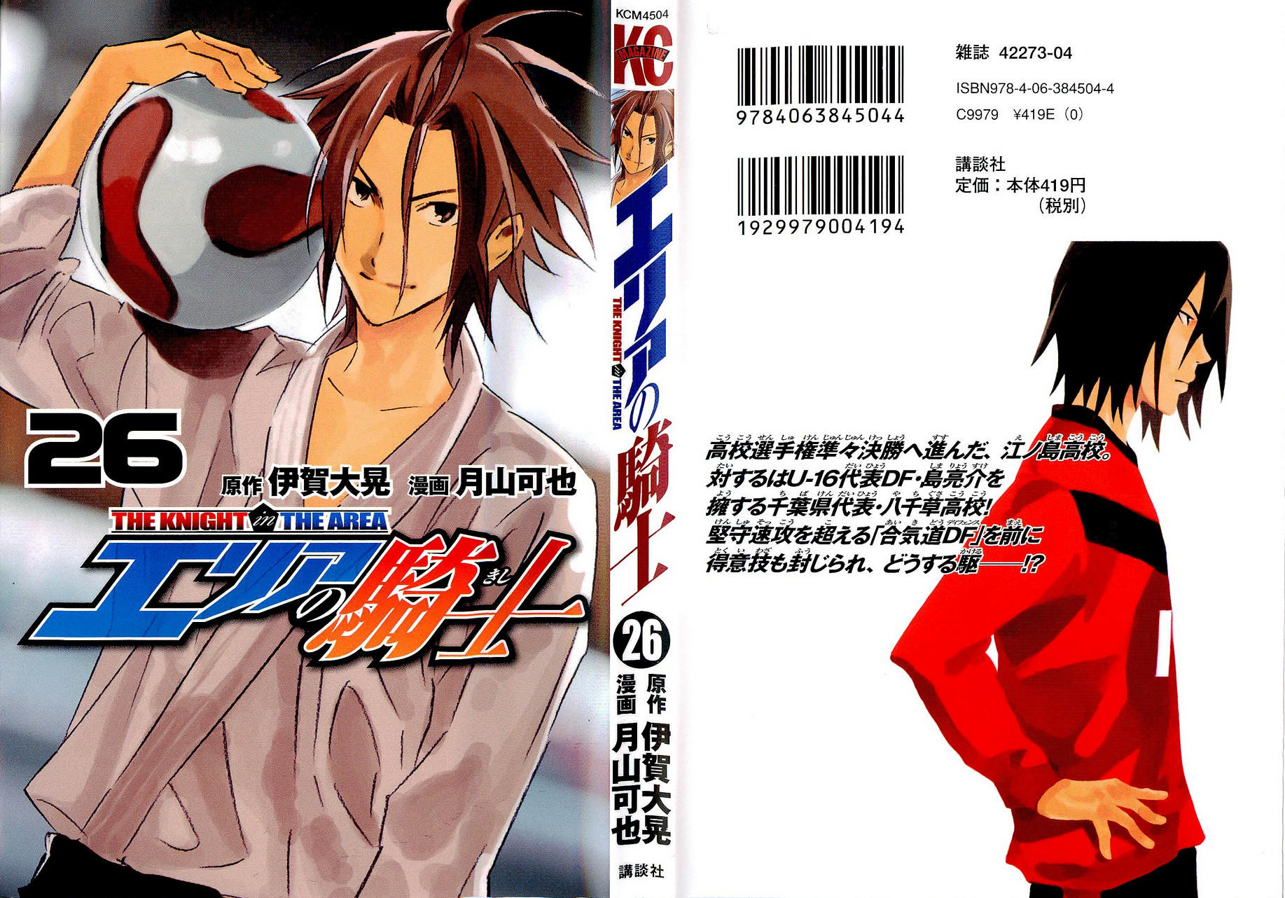 Area no Kishi - Chapter 214 - Page 1