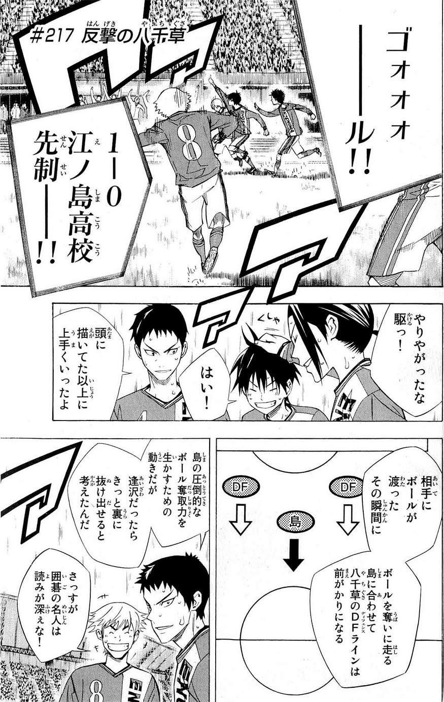 Area no Kishi - Chapter 217 - Page 1
