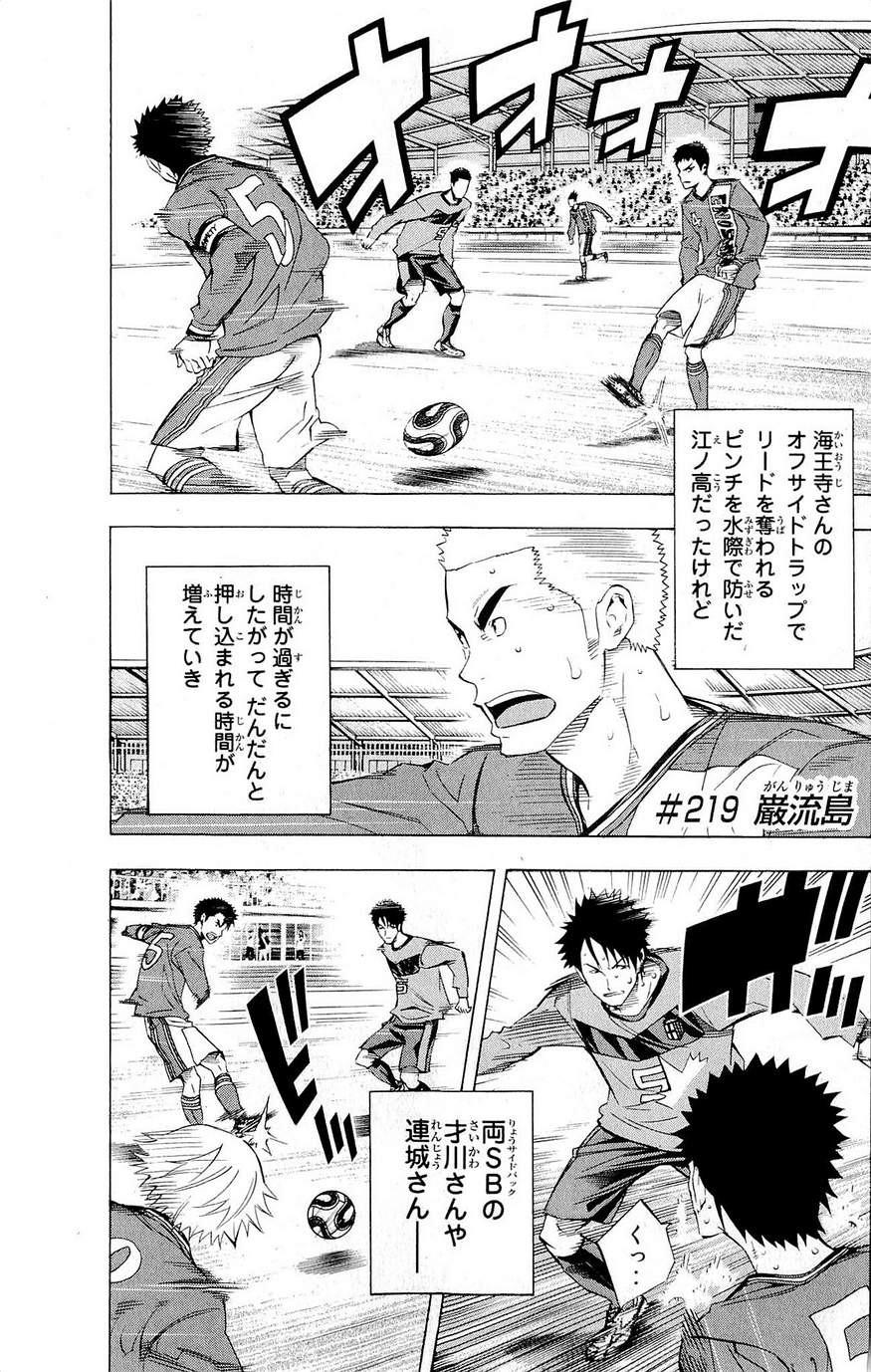 Area no Kishi - Chapter 219 - Page 1