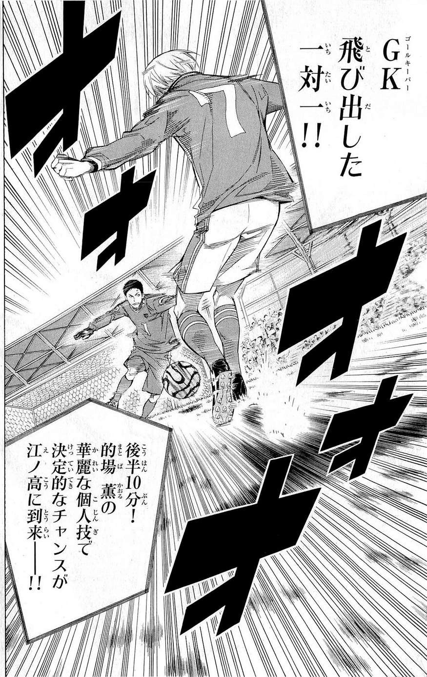Area no Kishi - Chapter 221 - Page 18