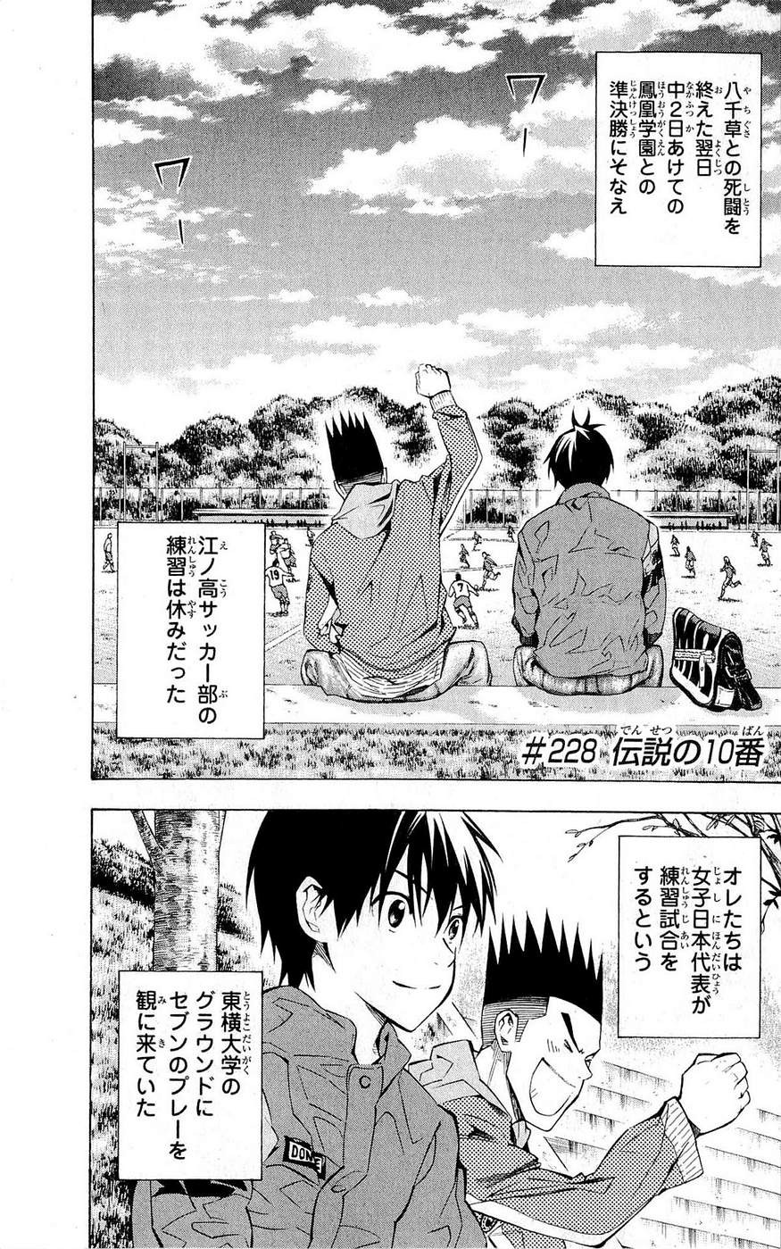 Area no Kishi - Chapter 228 - Page 1