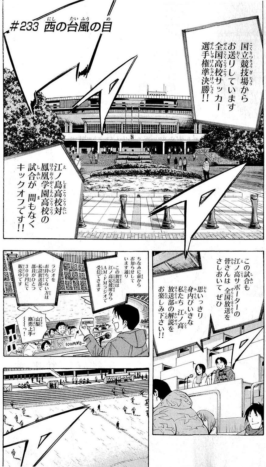 Area no Kishi - Chapter 233 - Page 1