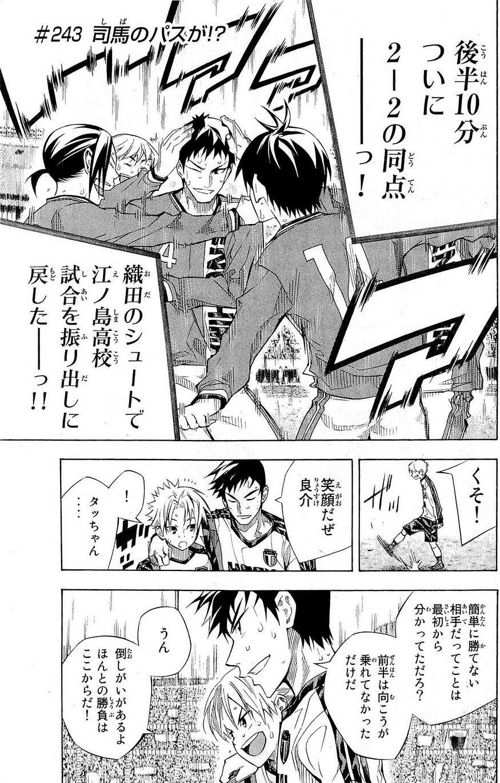 Area no Kishi - Chapter 243 - Page 1