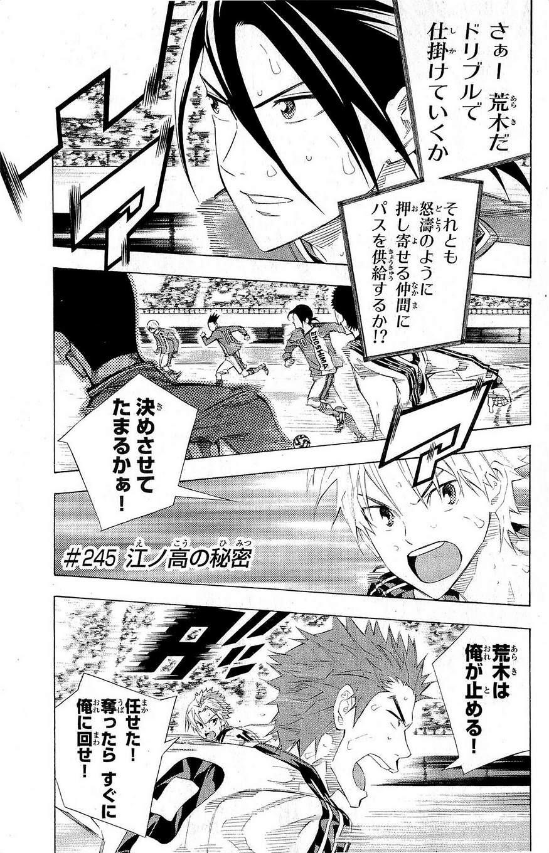 Area no Kishi - Chapter 245 - Page 1