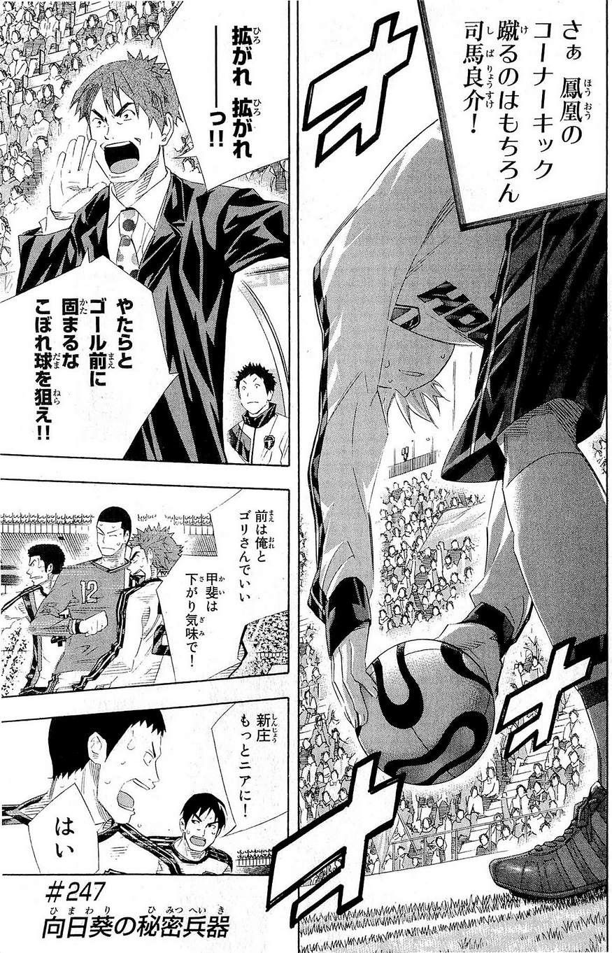 Area no Kishi - Chapter 247 - Page 1