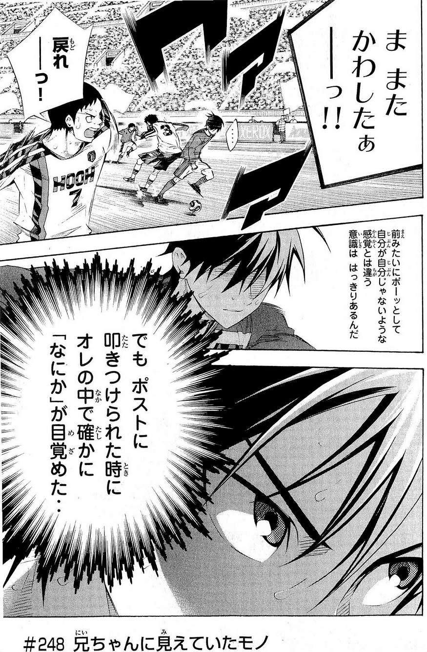 Area no Kishi - Chapter 248 - Page 1