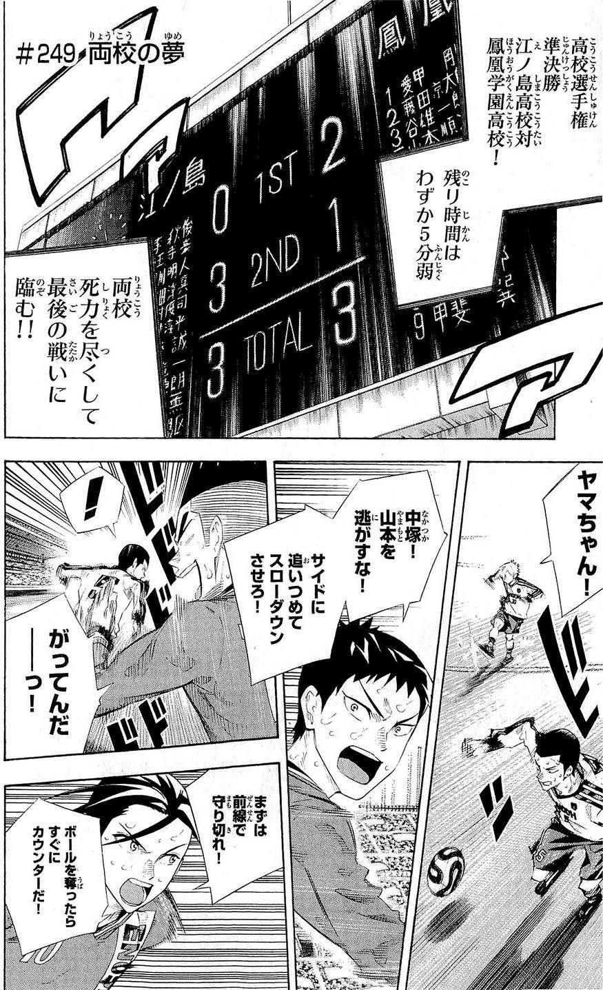 Area no Kishi - Chapter 249 - Page 1