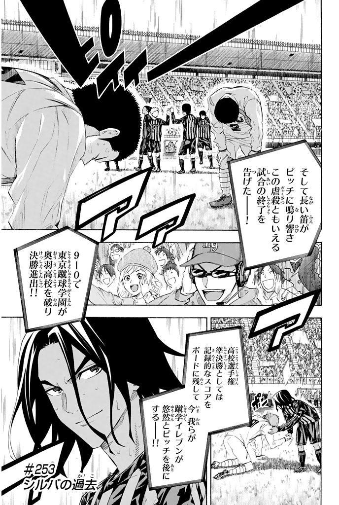 Area no Kishi - Chapter 253 - Page 1
