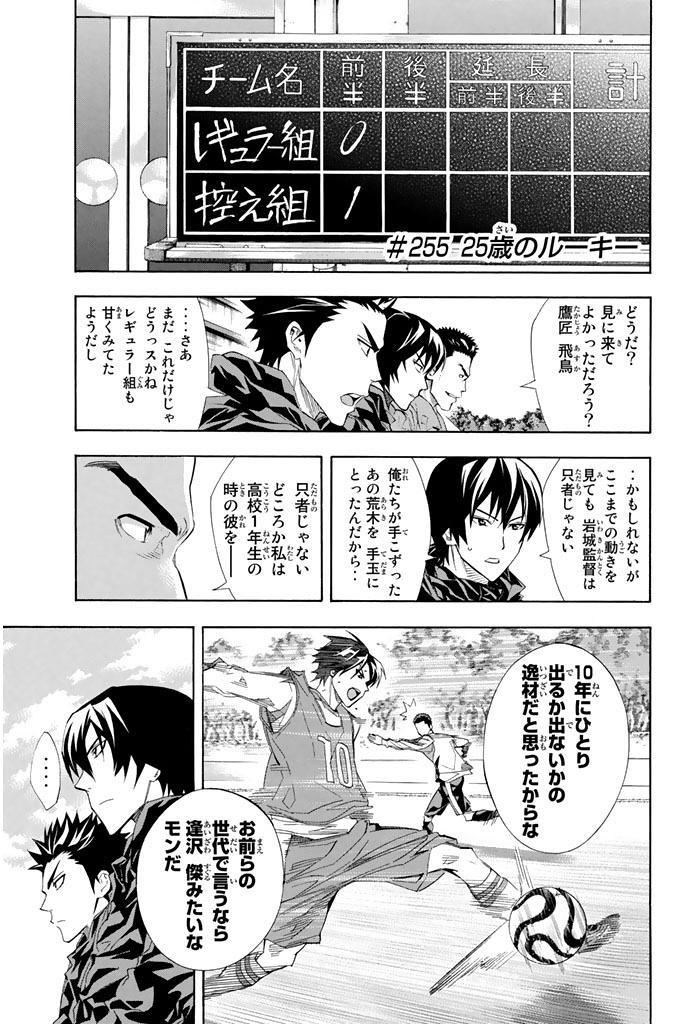 Area no Kishi - Chapter 255 - Page 1