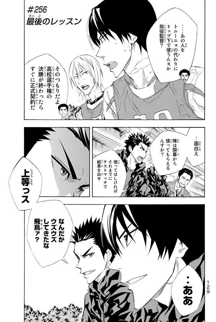 Area no Kishi - Chapter 256 - Page 1