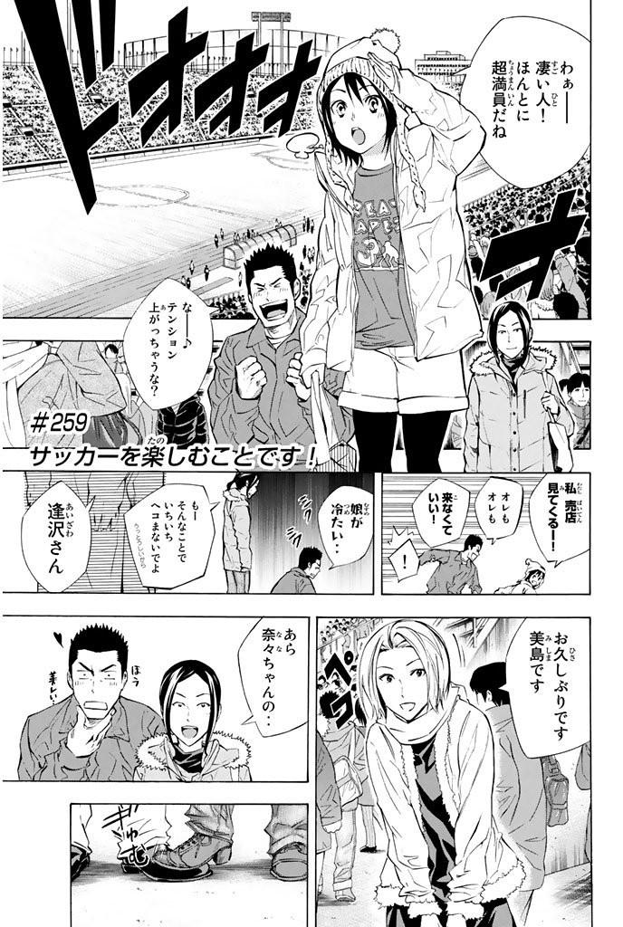 Area no Kishi - Chapter 259 - Page 1