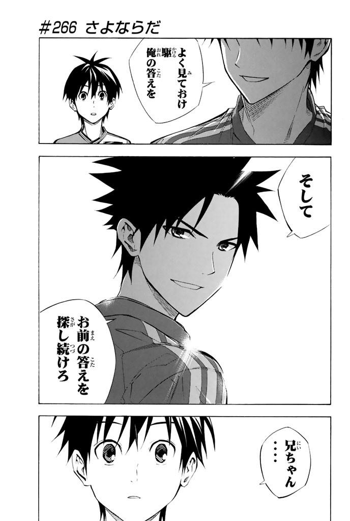 Area no Kishi - Chapter 266 - Page 1