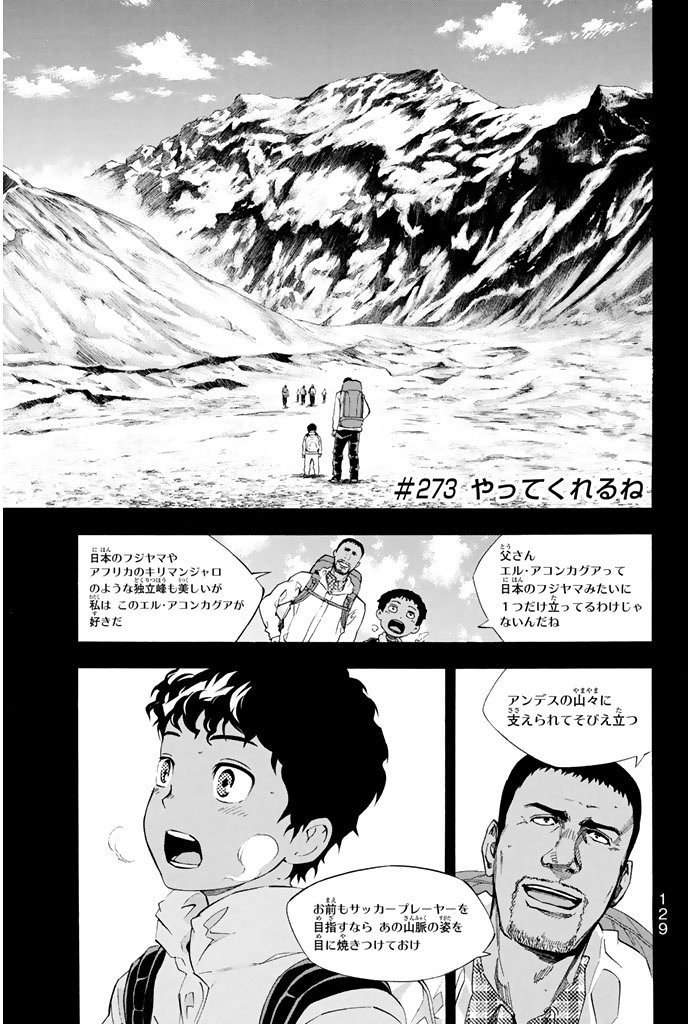 Area no Kishi - Chapter 273 - Page 1