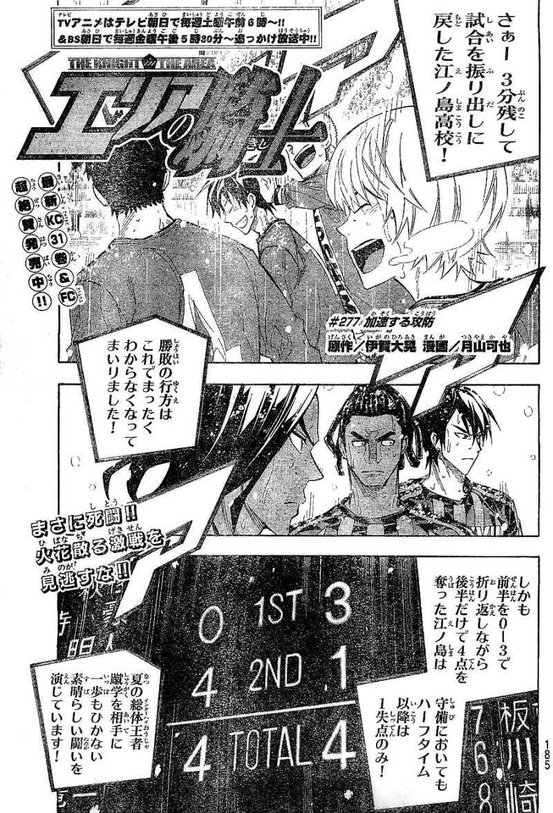 Area no Kishi - Chapter 277 - Page 1