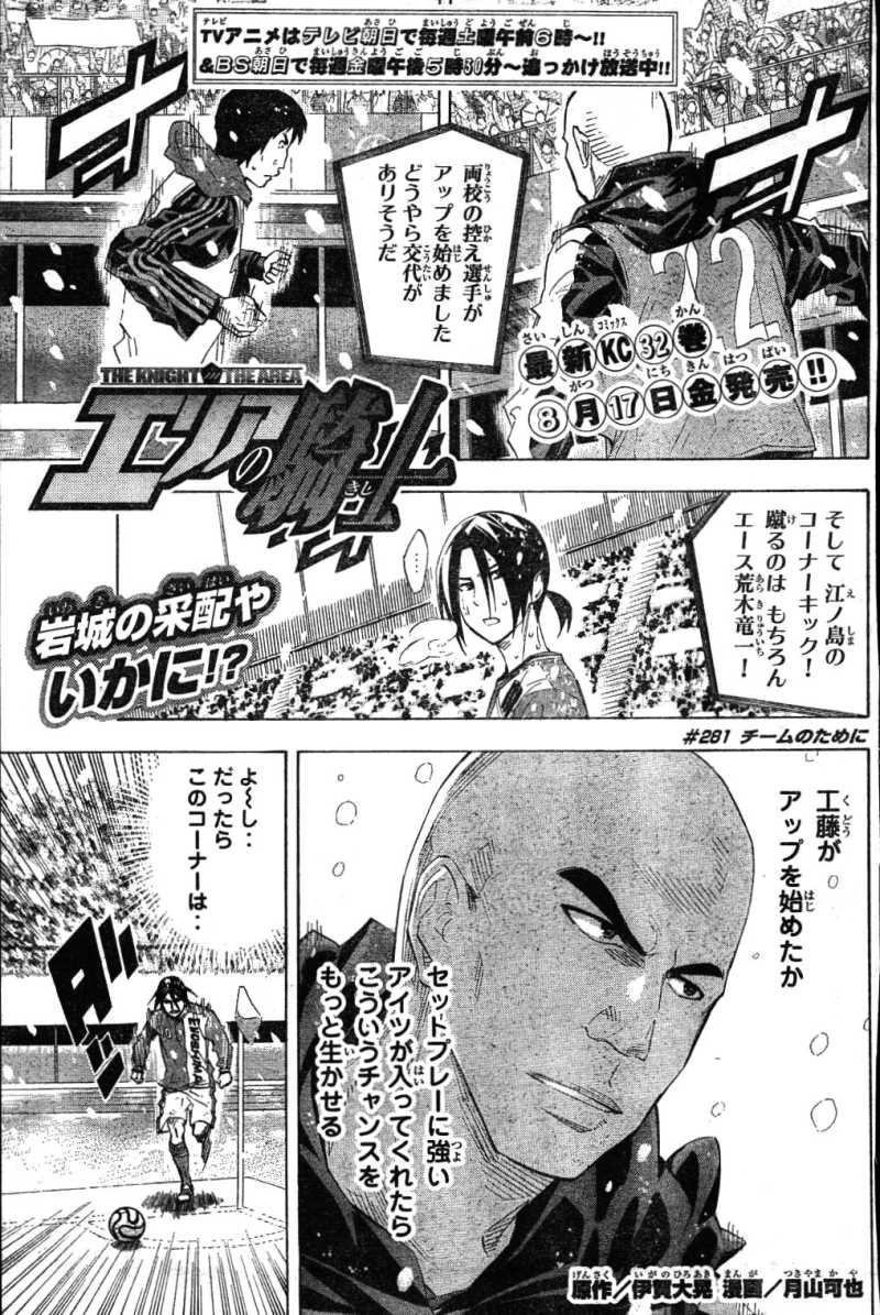 Area no Kishi - Chapter 281 - Page 1