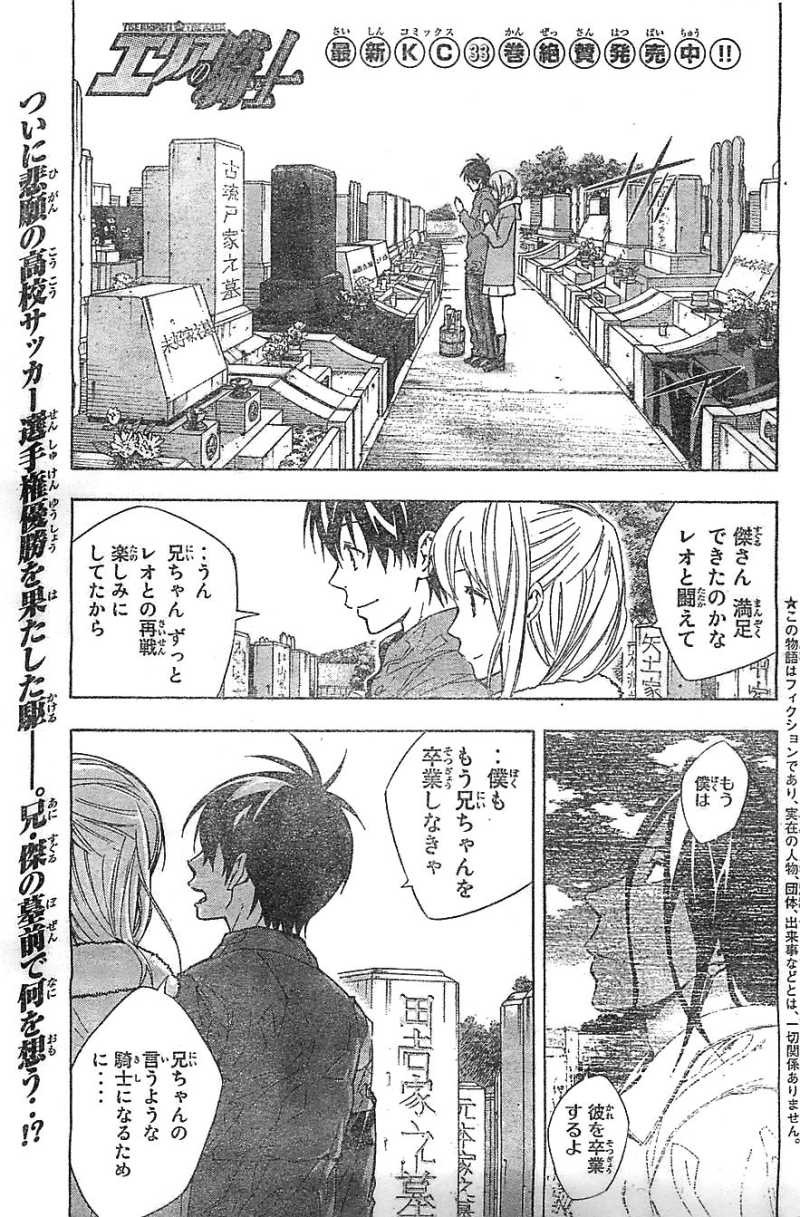 Area_no_Kishi Chapter 294 Page 1