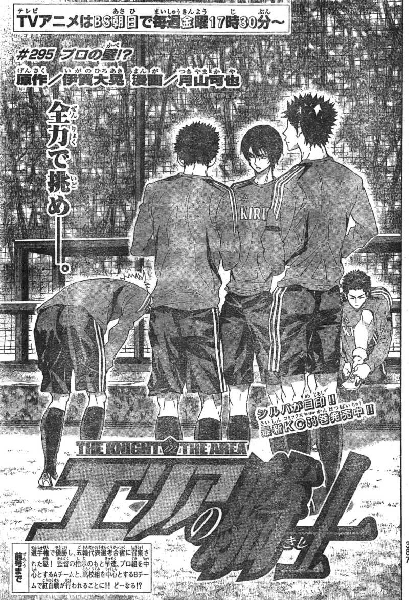 Area no Kishi - Chapter 295 - Page 1