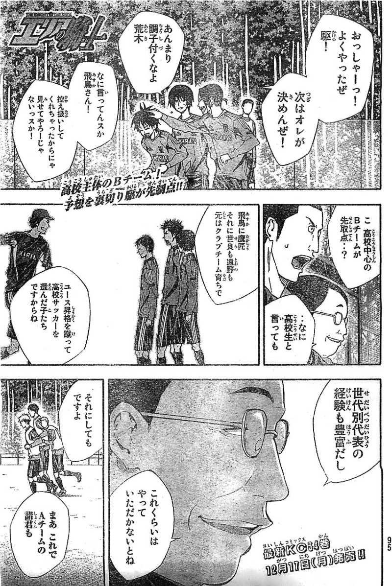 Area no Kishi - Chapter 296 - Page 1