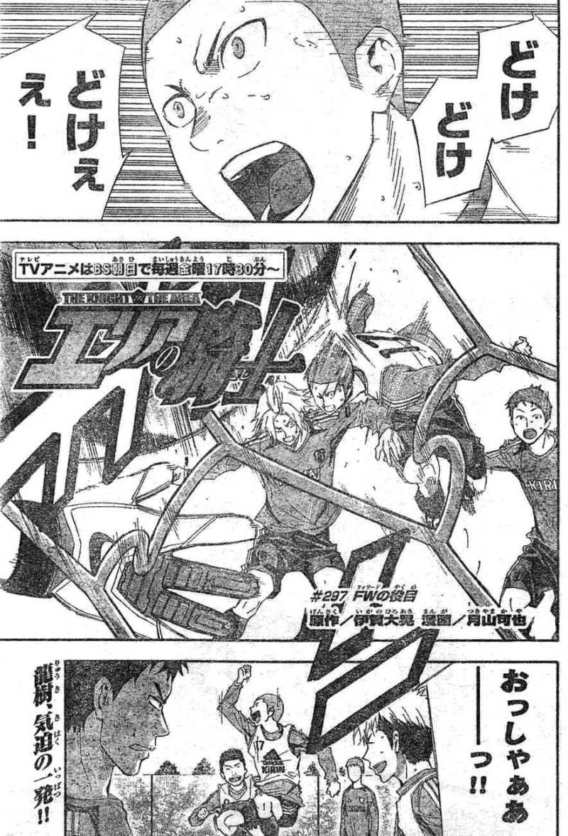 Area no Kishi - Chapter 297 - Page 1